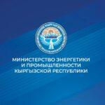 Государственная инспекция по энергетическому, горному надзору и промышленной безопасности при Министерстве энергетики и промышленности Кыргызской Республики (далее –Госинспекция), объявляет открытый  конкурс на замещение вакантной административной государственной должности
