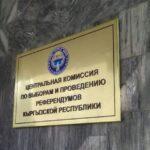 Центральная комиссия по выборам и проведению референдумов Кыргызской Республики объявляет открытый конкурс на замещение вакантных административных государственных должностей