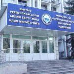 Министерство образования и науки Кыргызской Республики объявляет конкурс на замещение вакантной административной государственной должности в территориальном  подразделении